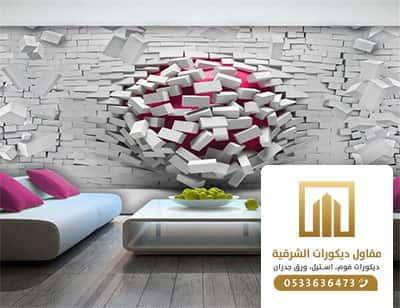 معلم ورق حائط الدمام أحدث شغل ورق الجدران في الخبر والظهران2021